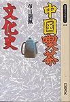 中国喫茶文化史 (同時代ライブラリー (224))