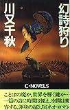 幻詩狩り (C・novels)