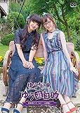 ゆうちゃのゆう遊自的 お散歩DVD Vol.1 ~山梨編~