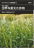 世界を変えた作物―遺伝と育種 3 (ライフサイエンス教養叢書 (14))