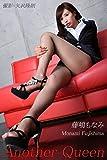 Another Queen 「藤嶋もなみ PART1」: 美脚写真集