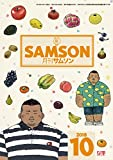 SAMSON(サムソン) 2018年 10 月号 [雑誌]