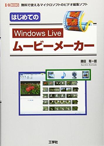 はじめてのWindows Liveムービーメーカー―無料で使...