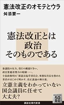 憲法改正のオモテとウラ (講談社現代新書)