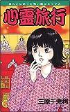 心霊旅行 (ソノラマコミックス)