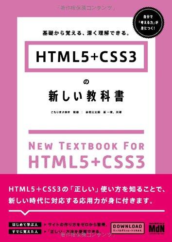 HTML5+CSS3の新しい教科書 基礎から覚える、深く理解できる。の詳細を見る