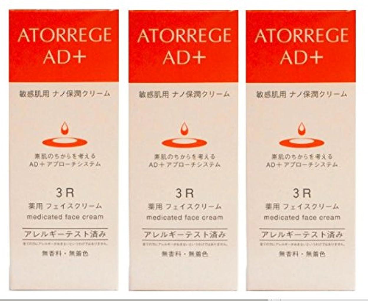 一時的インストラクター(お買い得3本セット)アトレージュ AD+薬用フェイスクリーム 35g(敏感肌用クリーム)(医薬部外品)