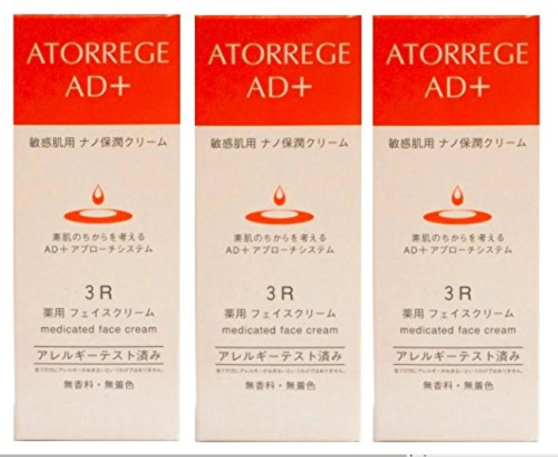 (お買い得3本セット)アトレージュ AD+薬用フェイスクリーム 35g(敏感肌用クリーム)(医薬部外品)