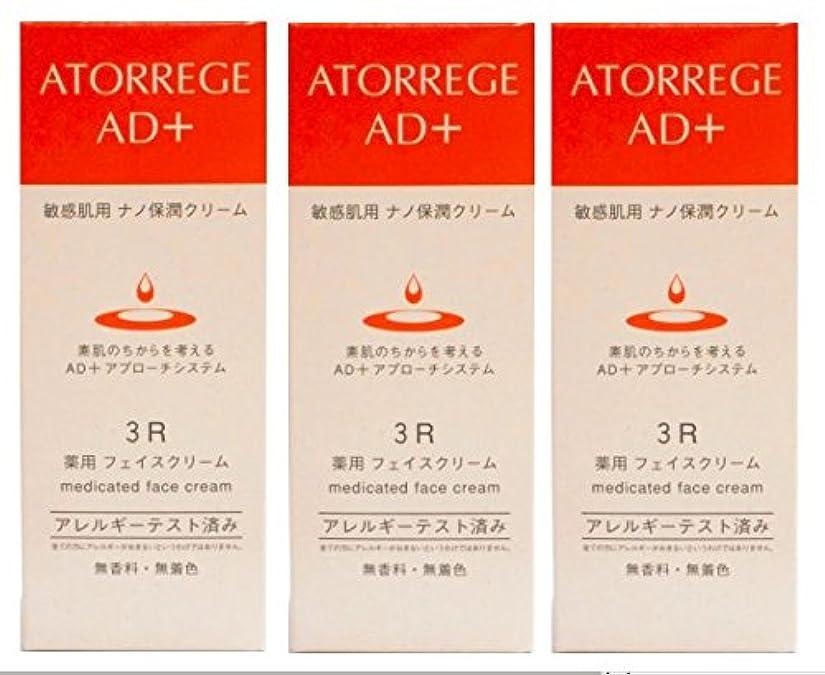 パッケージトランザクションカストディアン(お買い得3本セット)アトレージュ AD+薬用フェイスクリーム 35g(敏感肌用クリーム)(医薬部外品)