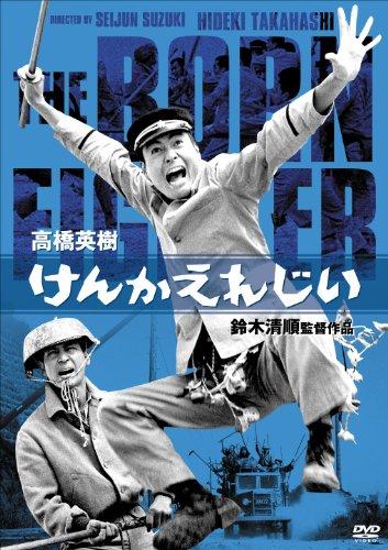 けんかえれじい [DVD]