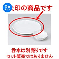 5個セット くらま丸8寸皿 [ 25 x 2.2cm ] 【 天皿 】 【 料亭 旅館 和食器 飲食店 業務用 】