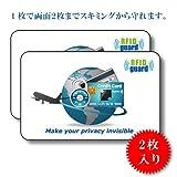 【厚さ0.3mm / RFID Guard カード】 海外旅行用品にクレジットカードや銀行カード、ICカードなどをスキミング被害や電子マネースリから守るカード!2枚入り
