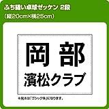 卓球ゼッケン2段組【ふち縫いタイプ】W25cm×H20cm