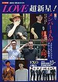 超新星入隊応援BOOK LOVE 超新星 2016年 07 月号 [雑誌]: Korea Entertainment Journal 別冊