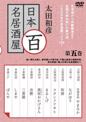 太田和彦の日本百名居酒屋 第五巻 [DVD]