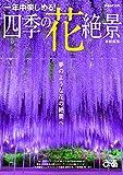 四季の花絶景 首都圏版 (ぴあMOOK)