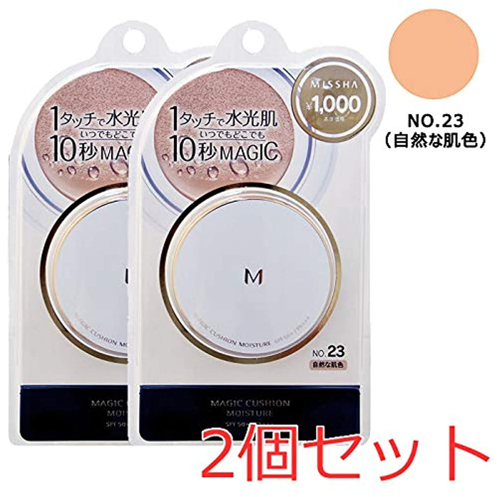 勇気愛情洗剤ミシャ M クッション ファンデーション (モイスチャー) No.23 自然な肌色 2個セット