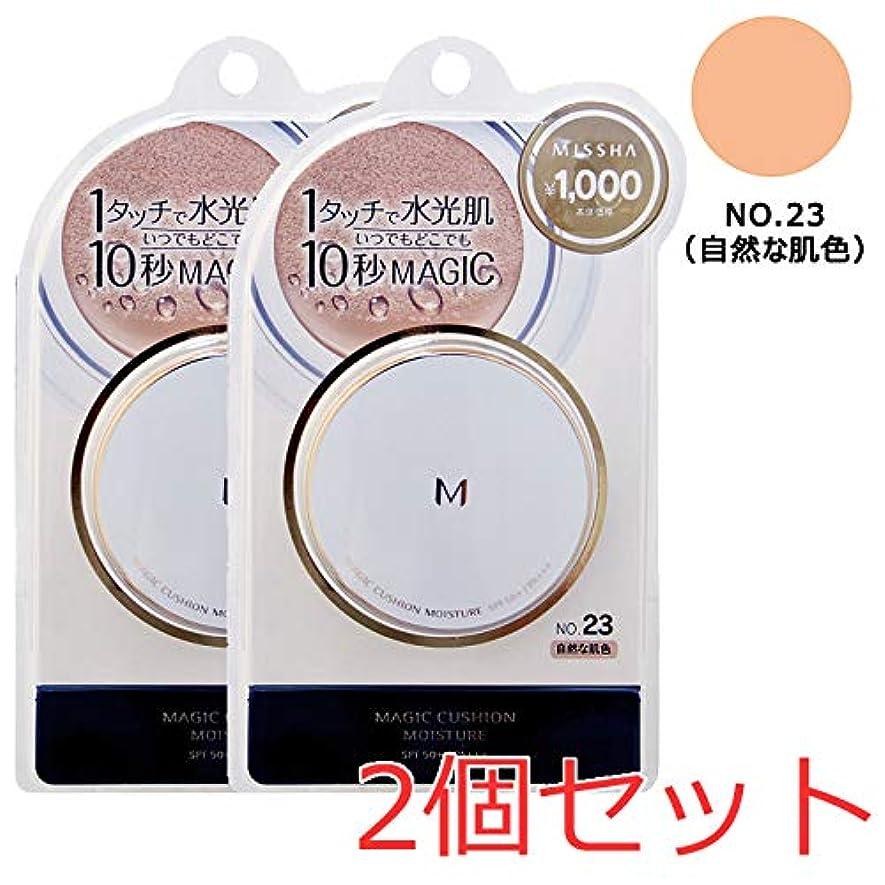 十一スタック専制ミシャ M クッション ファンデーション (モイスチャー) No.23 自然な肌色 2個セット
