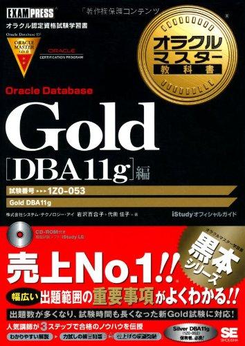 オラクルマスター教科書 Gold Oracle Database DBA11g編の詳細を見る