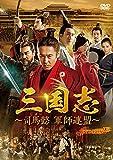 [DVD]三国志~司馬懿 軍師連盟~ DVD-BOX2