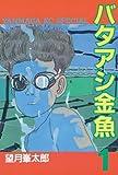 バタアシ金魚(1) (ヤングマガジンコミックス)