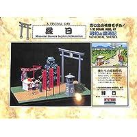 Arii 1 : 32 Memorial Showa saijiki A Festival Dayプラスチックジオラマキット# 55001