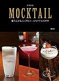 MOCKTAIL モクテル 魅力広がるノンアルコールカクテルの世界  旭屋出版編集部 (旭屋出版)