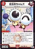 デュエルマスターズ新4弾/DMRP-04魔/17/R/目玉坊ちゃんズ