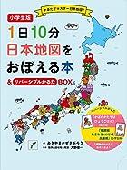 小学生版 1日10分日本地図をおぼえる本&リバーシブルかるたBOX(コドモエのえほん)