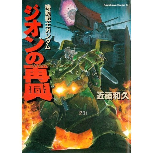 機動戦士ガンダム・ジオンの再興 (角川コミックス・エース)の詳細を見る