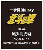 北斗の拳一挙見Blu-ray第二部風雲龍虎編『さらばレイ!時代は...[Blu-ray/ブルーレイ]
