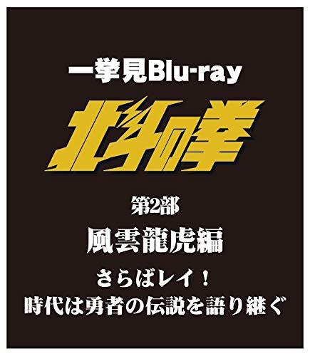 北斗の拳一挙見Blu-ray第二部 風雲龍虎編『さらばレイ! 時代は勇者の伝説を語り継ぐ』