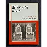 近代の天皇 (岩波ブックレット―シリーズ「日本近代史」)