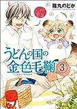 うどんの国の金色毛鞠 3巻 (バンチコミックス)