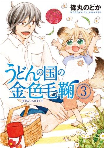 うどんの国の金色毛鞠 3巻 (バンチコミックス)の詳細を見る