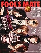 FOOL'S MATE (フールズメイト) 2010年 12月号(Vol.350)[雑誌]()