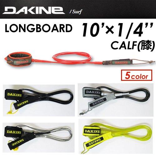 """2018 ダカイン リーシュコード DAKINE AI237-869 LONG BOARD CALF 10'×1/4"""" サーフィン"""