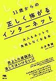 正しく怖がるインタ−ネット  20170515(月)