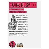 美味礼讃 下 (岩波文庫 赤 524-2)