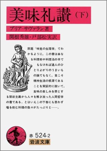 美味礼讃 下 (岩波文庫 赤 524-2)の詳細を見る