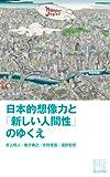 日本的想像力と 「新しい人間性」のゆくえ PLANETS SELECTION for Kindle