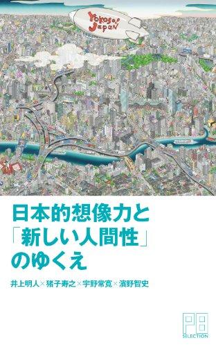 日本的想像力と 「新しい人間性」のゆくえ PLANETS SELECTION for Kindleの詳細を見る