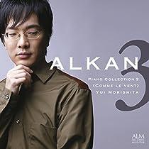 アルカン ピアノ・コレクション3《風のように》