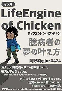 [岡野純]の【マンガ】LifeEngine of Chicken 臆病者の夢の叶え方 (純コミックス)