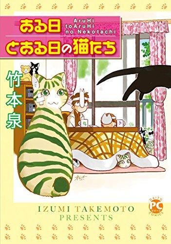 ある日とある日の猫たち (ダイトコミックス 446)の詳細を見る