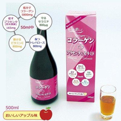 コラーゲン+プラセンタ&セラミド(おいしいアップル味) 50...