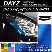 AP サイドアイラインフィルム グリッタータイプ タイプ1 ニッサン デイズ/ボレロ B21W 前期/後期 2013年06月~ ブラック AP-YLGL109-BK 入数:1セット(2枚)
