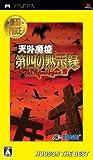 天外魔境 第四の黙示録 ハドソン・ザ・ベスト - PSP
