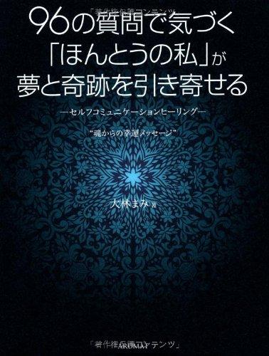 96の質問で気づく「ほんとうの私」が夢と奇跡を引き寄せる―魂からの幸運メッセージ― (私らしく夢をかなえる「引き寄せの法則」)の詳細を見る