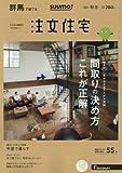 SUUMO注文住宅 群馬で建てる 2017年秋冬号